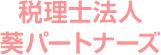 税理士法人葵パートナーズ